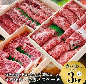 【ふるさと納税】【淡路ビーフ食べ比べセット】すきやき・焼肉・ステーキ3kg