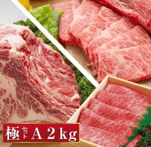 【ふるさと納税】淡路ビーフ極セット2kg【A】