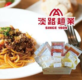 【ふるさと納税】淡路麺業の生パスタと特製ソース6食セット