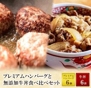 【ふるさと納税】プレミアムハンバーグと無添加牛丼食べ比べセット