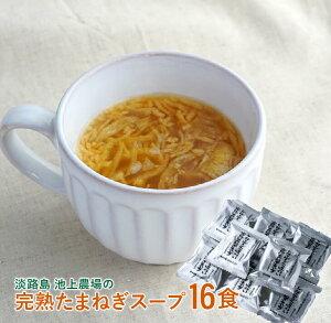 【ふるさと納税】淡路島 池上農場の完熟たまねぎスープ 16食