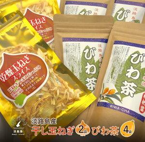 【ふるさと納税】淡路島産干し玉ねぎ・びわ茶セット