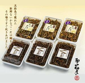 【ふるさと納税】ほうらく煎りくるみ田作り・生炊きいかなごくぎ煮 6個セット!