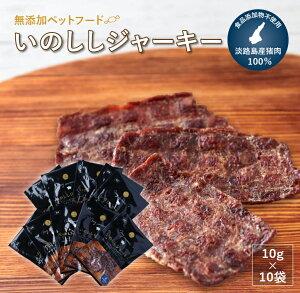 【ふるさと納税】【無添加ペットフード】いのししジャーキー淡路島産猪肉100%