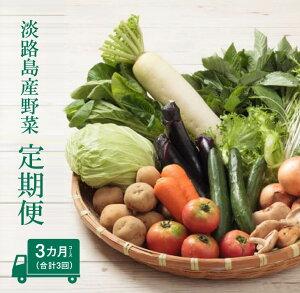 【ふるさと納税】淡路島産野菜定期便3ヶ月セット