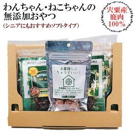 【ふるさと納税】O9 宍粟鹿肉100% わんちゃん・ねこちゃんのおやつ(柔らかい)