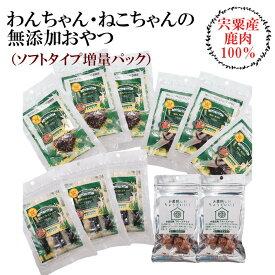 【ふるさと納税】O11 宍粟鹿肉100% わんちゃん・ねこちゃんのおやつ(柔らかい増量)