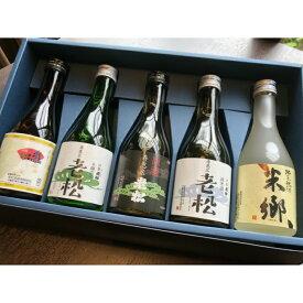 【ふるさと納税】31-S1 日本酒発祥の地 地酒「老松ほろよいセット」