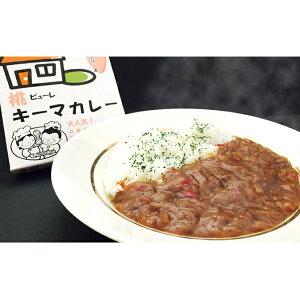 【ふるさと納税】桃ピューレキーマカレー 【惣菜・加工品】