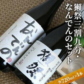 【ふるさと納税】獺祭三割九分・なんでんのセット 【日本酒・お酒・純米大吟醸・純米酒】