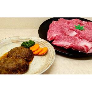 【ふるさと納税】黒毛和牛ビーフハンバーグステーキ3個&厳選黒毛和牛特選ロースすき焼肉300g 【お肉・ハンバーグ・牛肉・ロース・すき焼き】