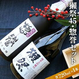 【ふるさと納税】獺祭45・惣誉セット 【お酒・日本酒・純米大吟醸酒・お酒・日本酒・純米吟醸酒】