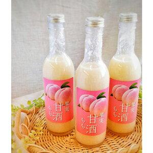 【ふるさと納税】古跡農園の桃使用『フルーツ甘酒(もも)』3本セット 【果汁飲料・ジュース・飲料・ドリンク・美容】