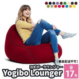 【ふるさと納税】Yogibo Lounger(ヨギボーラウンジャー) 【インテリア・寝具・ファッション】 お届け:約3週間〜1ヵ月後のお届けとなります。予めご了承ください。