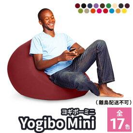 【ふるさと納税】Yogibo Mini(ヨギボーミニ) 【インテリア・寝具・ファッション】 お届け:約3週間〜1ヵ月後のお届けとなります。予めご了承ください。