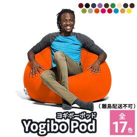 【ふるさと納税】Yogibo Pod(ヨギボーポッド) 【インテリア・寝具・ファッション】 お届け:約3週間〜1ヵ月後のお届けとなります。予めご了承ください。