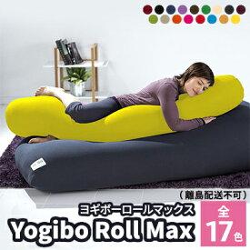 【ふるさと納税】Yogibo Roll Max(ヨギボーロールマックス) 【インテリア・寝具・ファッション】 お届け:約3週間〜1ヵ月後のお届けとなります。予めご了承ください。