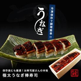 【ふるさと納税】H-134 極太肉厚うなぎ棒寿司(300g〜400g)×2本セット