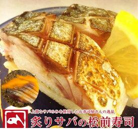 【ふるさと納税】H-135 炙りさばの松前寿司(300g〜400g)×2本