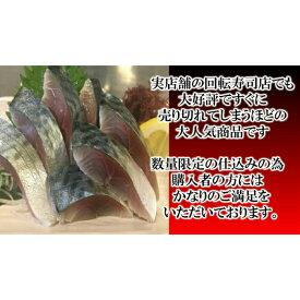 【ふるさと納税】H-136 たいの鯛特製酢〆さば(片身6枚セット)