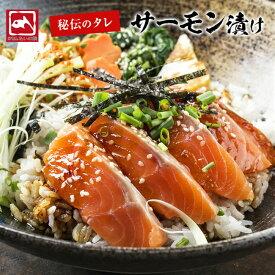 【ふるさと納税】H-141 旨みたっぷり サーモン漬けセット(5パック)