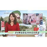 【ふるさと納税】81たかテレビニュースキャスターになれる券