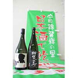 【ふるさと納税】153 加賀鳶極上原酒・悠々セット