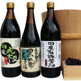 【ふるさと納税】164 国産有機醤油と黒大豆しょうゆ詰め合わせ