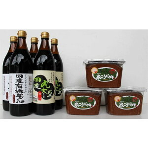 【ふるさと納税】46 木桶仕込み国産有機醤油と兵庫県産大豆100%使用米こうじ味噌詰合わせ