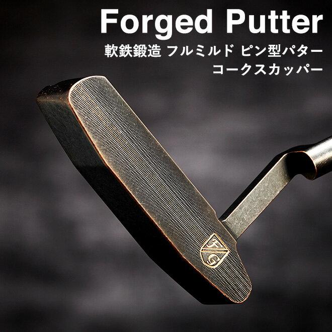 【ふるさと納税】157BE01N.軟鉄鍛造ピン型パター コークスカッパー