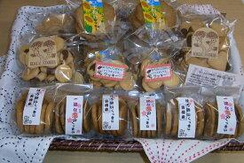 【ふるさと納税】015AD01N.やさしい味のクッキー詰め合わせ(大)