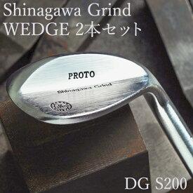 【ふるさと納税】140BC02N.Shinagawa グラインド ウェッジ2本組(AW、SW) DG S200