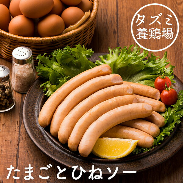 【ふるさと納税】010AB02N.タズミの卵(10個×3パック)・ひねソー500g