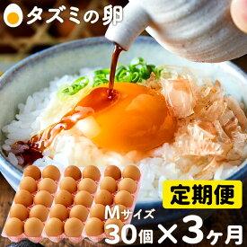 【ふるさと納税】015AB01N.タズミの卵Mサイズ(30個×3ヶ月)