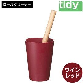 【ふるさと納税】008EB01N.Kop Roll Cleaner [コップ・ロールクリーナー] テープ付(ワインレッド)