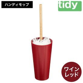【ふるさと納税】011EB01N.Kop Handy Mop[コップ・ハンディモップ] スペア付(ワインレッド)
