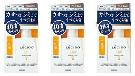 【ふるさと納税】MA-23 ルシード 薬用 トータルケア乳液 (3個セット)