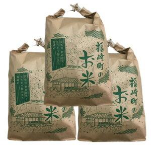 【ふるさと納税】B011 福崎町のお米30kg(玄米)
