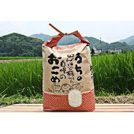 【ふるさと納税】【令和2年産 予約受付】特別栽培米 精米5kg 【お米・ヒノヒカリ】 お届け:2020年11月〜2021年3月