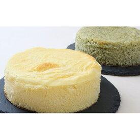 【ふるさと納税】 ちょびっと大きい5号サイズ スフレチーズケーキ 2個セット『プレーン&モロヘイヤ』 【お菓子・チーズケーキ】