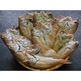 【ふるさと納税】日本海産 一夜干しノドグロ8枚入りセット【1098387】