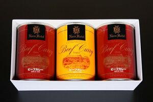 【ふるさと納税】I-110 奈良ホテル カレー缶3缶セット