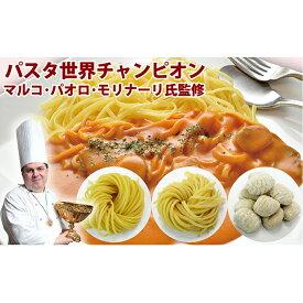 【ふるさと納税】「生パスタと本格パスタソース各6食セット」 【パスタソース】