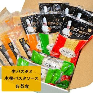 【ふるさと納税】「生パスタと本格パスタソース各8食セット」 【麺類・パスタ・詰め合わせ】