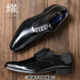 【ふるさと納税】倭イズム 牛革マッケイビジネスシューズ紳士靴YAP601(ブラック) 【ファッション・靴・シューズ・革製品・革靴】