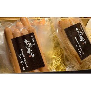 【ふるさと納税】大和ポークの手詰めソーセージとベーコン 【お肉・ソーセージ・豚肉・加工品・セット】