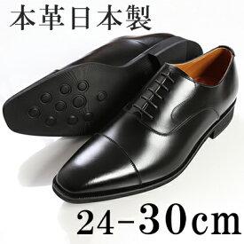 【ふるさと納税】ビジネスシューズ 革靴 本革 紳士靴 紐靴 内羽根ストレートチップ 大きいサイズ No.K1010 ブラック 【雑貨・日用品】