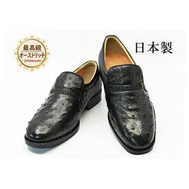 【ふるさと納税】オーストリッチ革 ビジネスシューズ 革靴 本革 紳士靴 プレーン 4E ワイド No.1265 ブラック 【雑貨・日用品・ビジネスシューズ・本革・シューズ・靴】