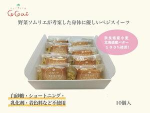 【ふるさと納税】紫芋サブレのレーズンバターサンド10個【北海道産バター使用】