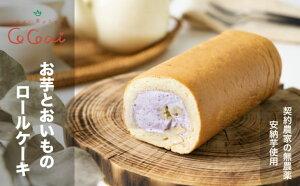 【ふるさと納税】お芋とおいものロールケーキ(グルテンフリー)+デーツクッキー6箱(砂糖不使用)+大和やさいクッキー(奈良県産無農薬野菜を使用)+珈琲【冷凍発送】